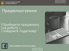 https://kyivobl.tax.gov.ua/data/material/000/359/455012/preview1.jpg