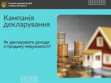 https://kyivobl.tax.gov.ua/data/material/000/362/458444/preview1.jpg